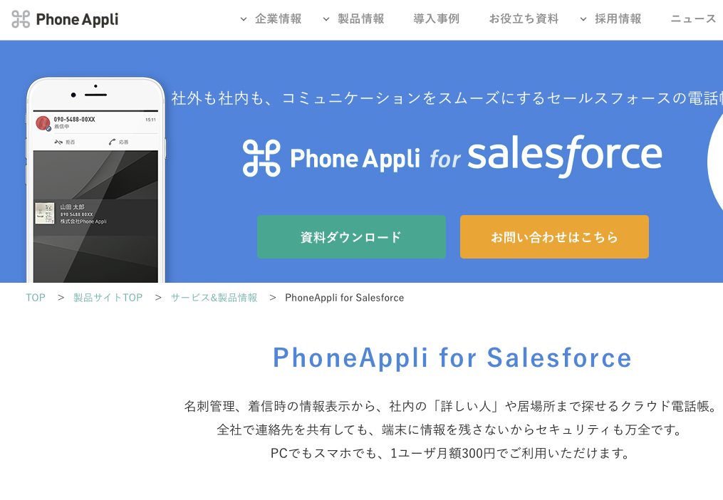 Phone Appli for salesforce
