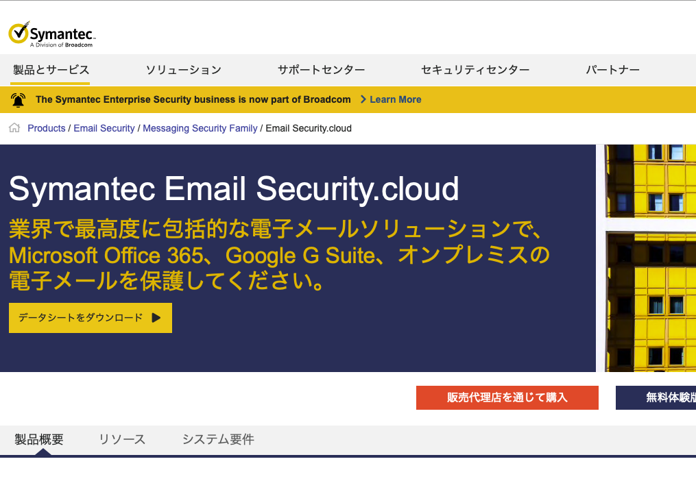Symantec Email Security.cloud