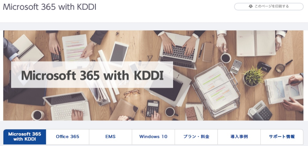 Microsoft 365 with KDDI
