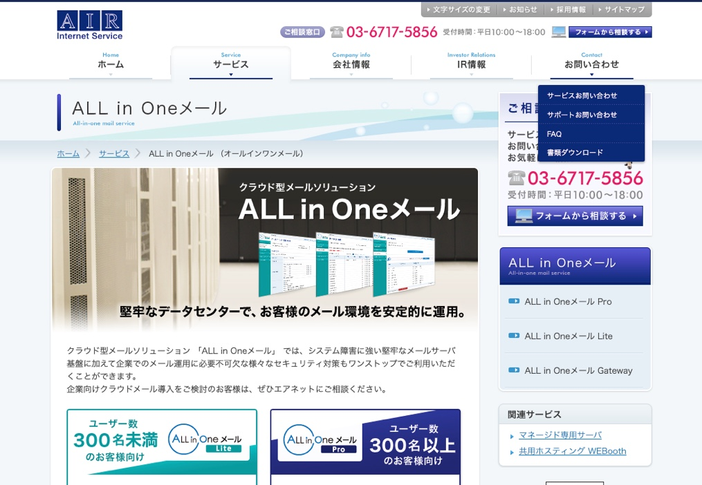ALL in Oneメール