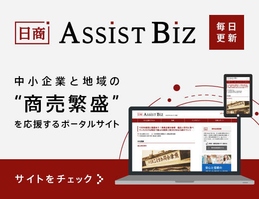 日商 Assist Biz
